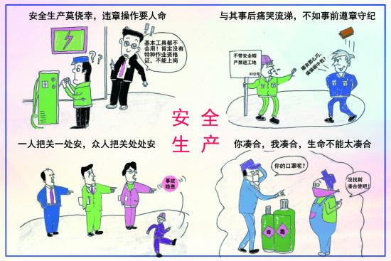 注册送白菜网省丰城新洛电业有限公司运行车间水质化验班