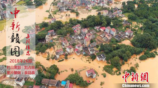 暴雨侵袭 村庄被淹—中新赣图·每周精选