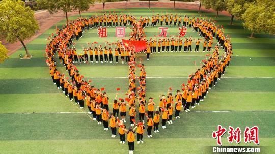 2018新开户送体验金小学生喜迎国庆 列队摆出巨型图案