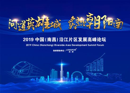 2019中国·龙8国际娱乐网址沿江片区高峰论坛圆满落幕