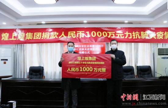 江西一企業捐款1000萬元抗(kang)擊肺(fei)炎疫情