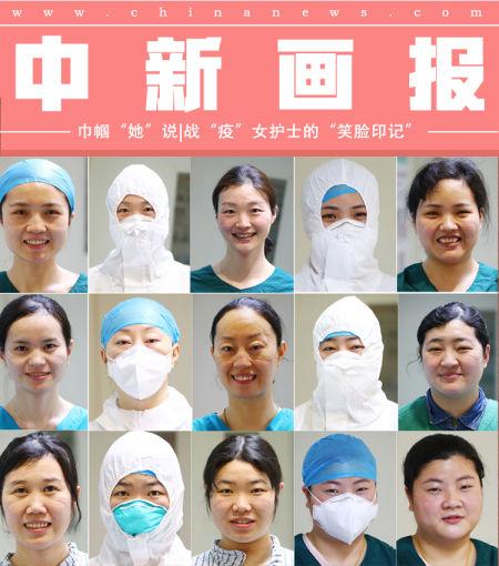 """巾幗""""她""""說戰(zhan)""""疫""""女(nv)護士(shi)的""""笑臉(lian)印記(ji)"""""""