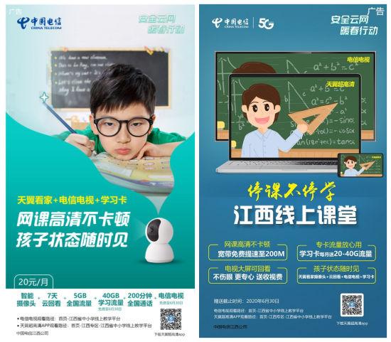 听(ting)課不停學(xue) 江西電(dian)信助(zhu)力(li)線上課堂