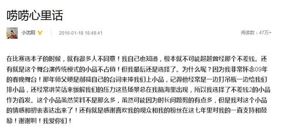 小沈阳感谢赵本山:他曾边输液边为我们排春晚小品