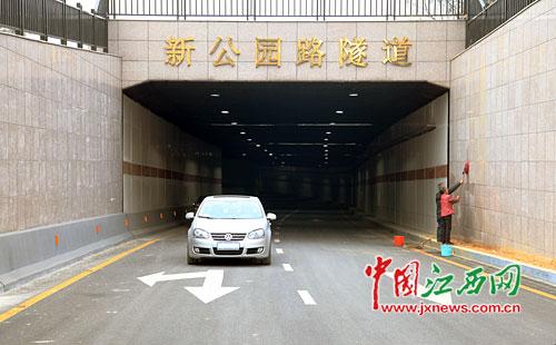 昨日中午南昌新公园路隧道通车了(图)