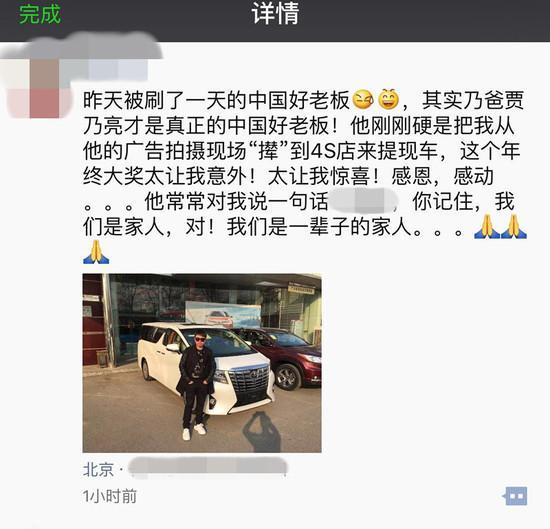 贾乃亮送经纪人80万车被赞系良心老板