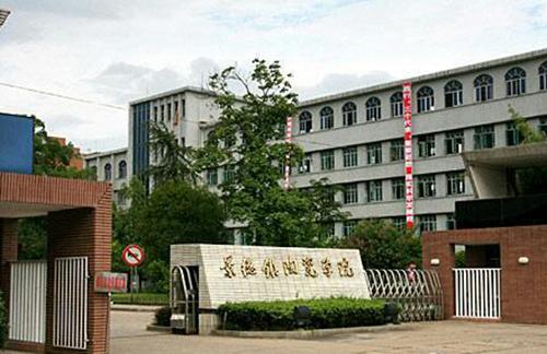 景德镇陶瓷学院获批更名为景德镇陶瓷大学