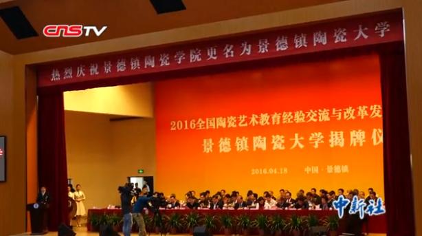 景德镇陶瓷大学揭牌