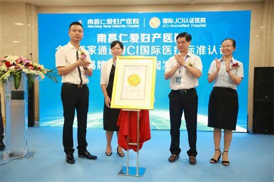 南昌仁爱成为江西首家通过JCI国际认证医院